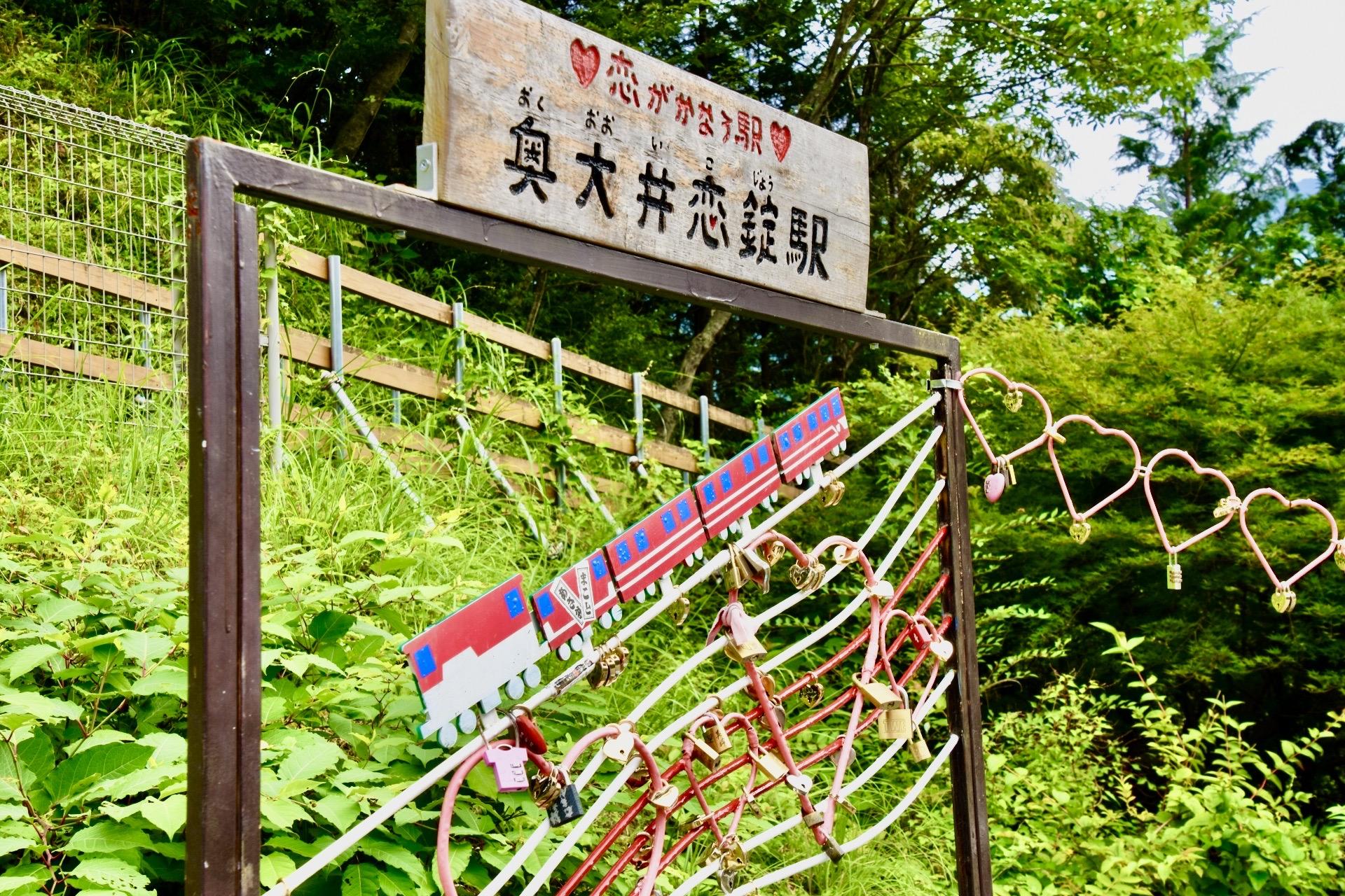 奥大井恋錠駅
