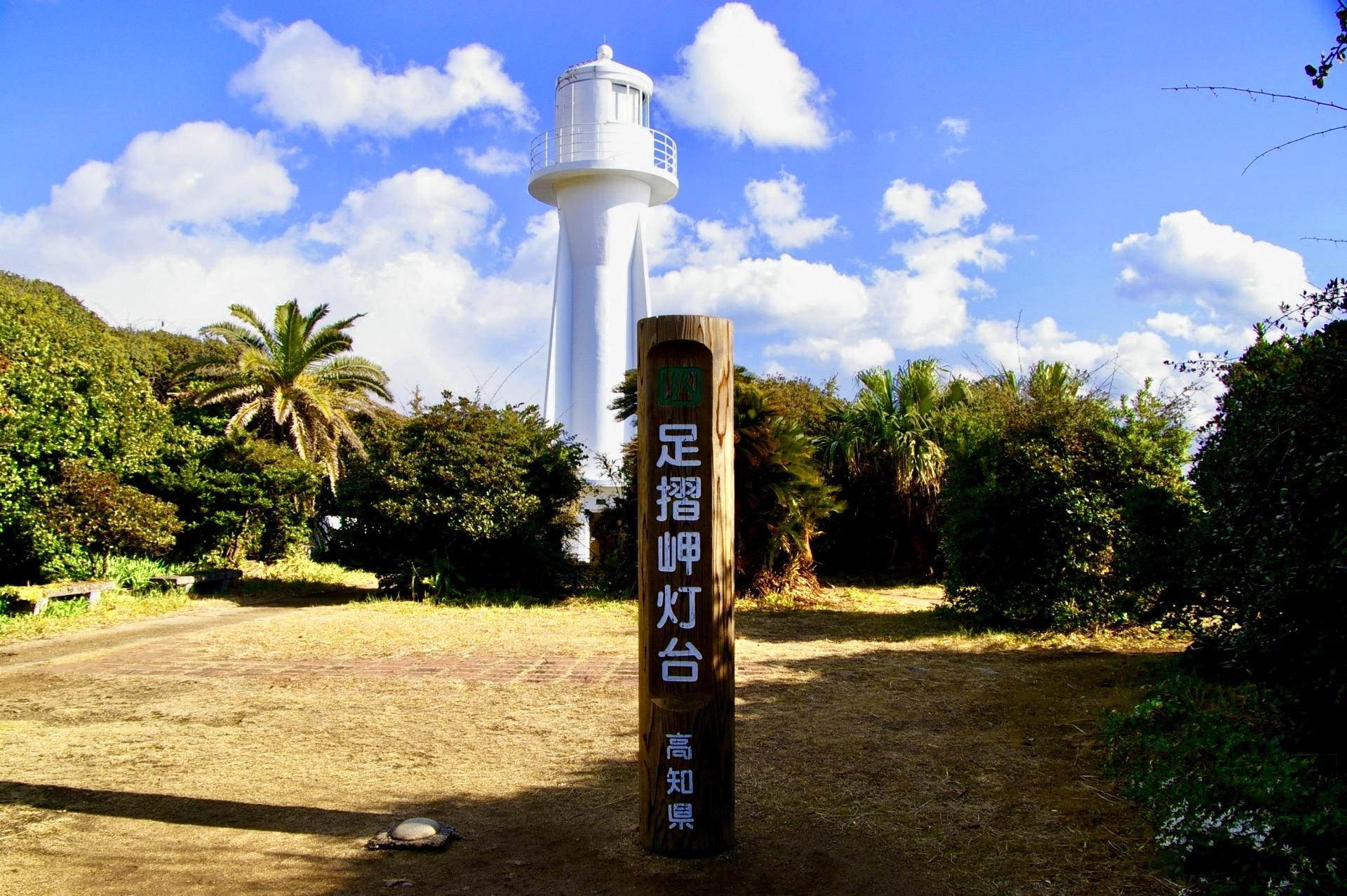 足摺岬展望台・灯台