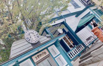 スターバックス 神戸北野異人館店